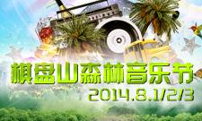 沈阳棋盘山森林音乐节