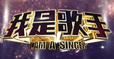 《我是歌手》正版音频无损下载