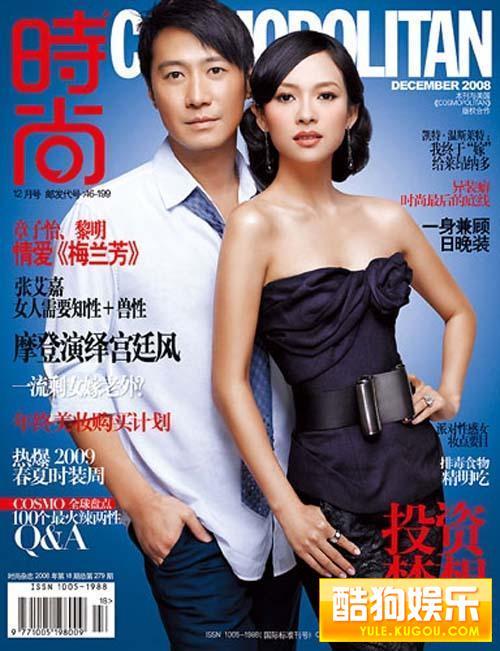 男星拥女星登杂志封面 张柏芝范冰冰另类_酷狗娱乐_酷狗网_kugouyule