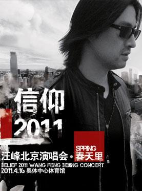 信仰2011汪峰北京演唱会·春天里即将震撼开演