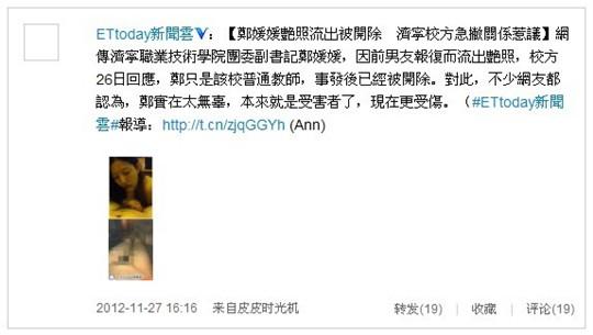 山东济宁郑媛媛_据称是济宁职业技术学院的女教师郑媛媛,因感情纠葛遭到前男友恶意