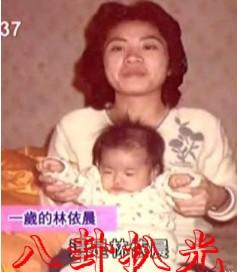 """""""兰陵王""""林依晨童年萝莉泳装萌照曝光图片"""