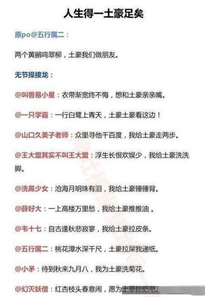 土豪诗 微博走红 网友纷纷搞笑跟帖