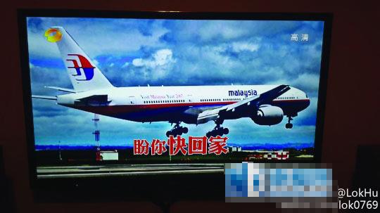 祈祷飞机平安……守着电视