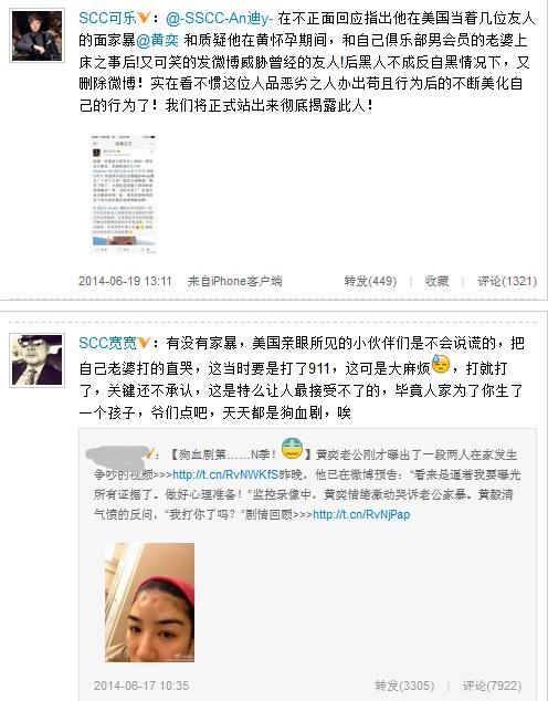 黄奕老公遭友人爆料 当街把老婆打到直哭_酷狗