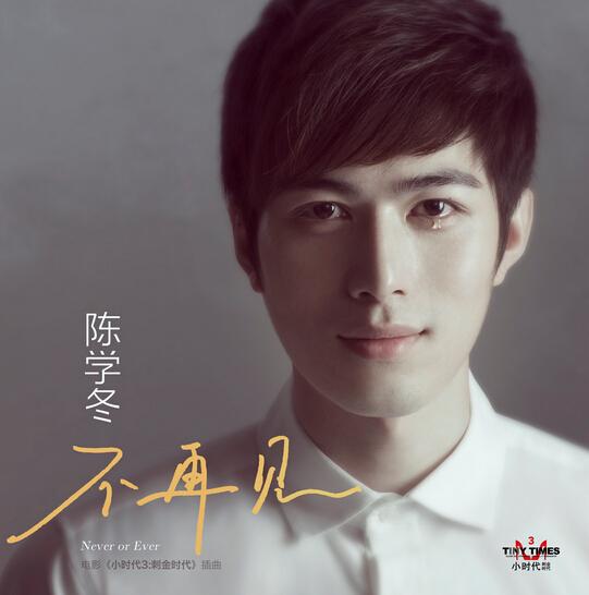 陈学冬2014《不再见》献声《小时代刺金时代》