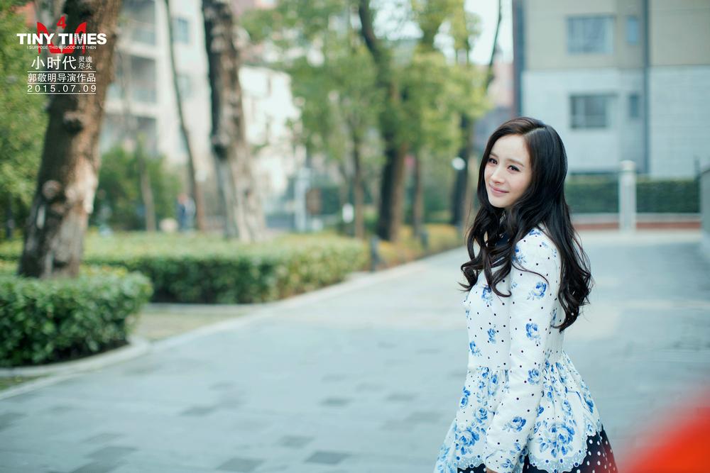 电影《小时代4:灵魂尽头》由杨幂
